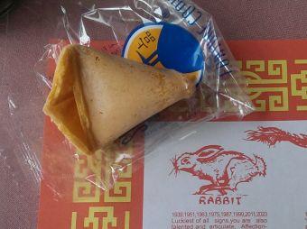Luke_Chinese_Fortune_Cookie_Zodiac_1